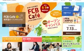 福岡のグッドデザインホームページ